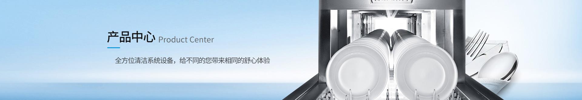 美洁尔餐饮清洗设备