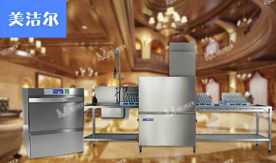 全自动酒店专用洗碗机
