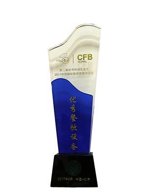 第二届世界厨师艺术节&2017中国国际餐饮交易博览会优秀餐饮设备