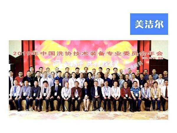美洁尔应邀出席2019年中国洗协技术装备专业委员会年会